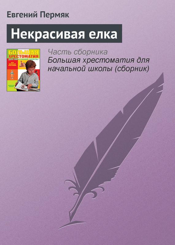 Евгений Пермяк Некрасивая елка бусы из янтаря солнечные дни