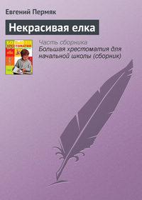 Пермяк, Евгений  - Некрасивая елка