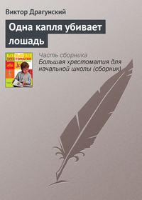 Драгунский, Виктор  - Одна капля убивает лошадь