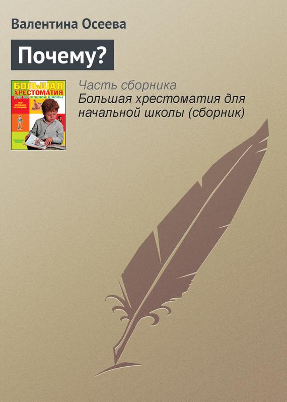 Валентина Осеева Почему?