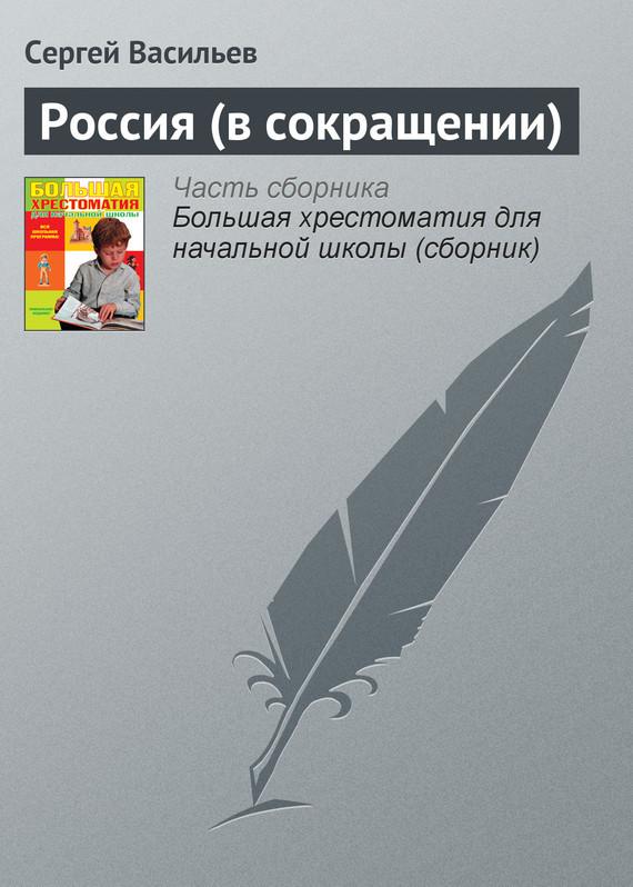 Россия (в сокращении) ( Сергей Васильев  )