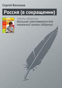Васильев, Сергей  - Россия (в сокращении)