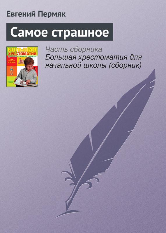 скачать книгу Евгений Пермяк бесплатный файл