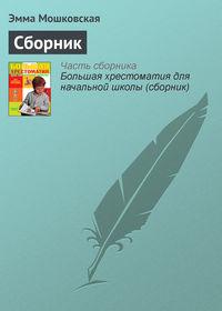 Мошковская, Эмма  - Сборник