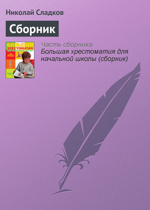 Сборник ( Николай Сладков  )
