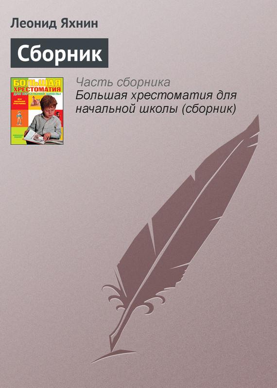 Леонид Яхнин Сборник какие сорта самоопыляемых огурцов длядачи