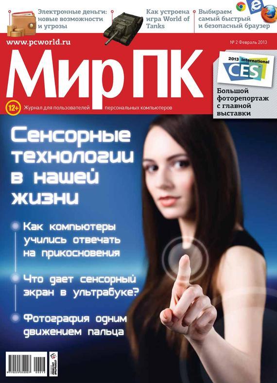 Мир ПК Журнал «Мир ПК» №02/2013  мир пк журнал мир пк 02 2015