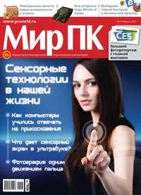 ПК, Мир  - Журнал Мир ПК №02/2013