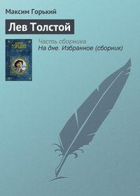 - Лев Толстой