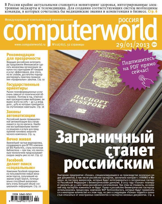 Открытые системы Журнал Computerworld Россия №02/2013 fuzzy multilevel graph embedding