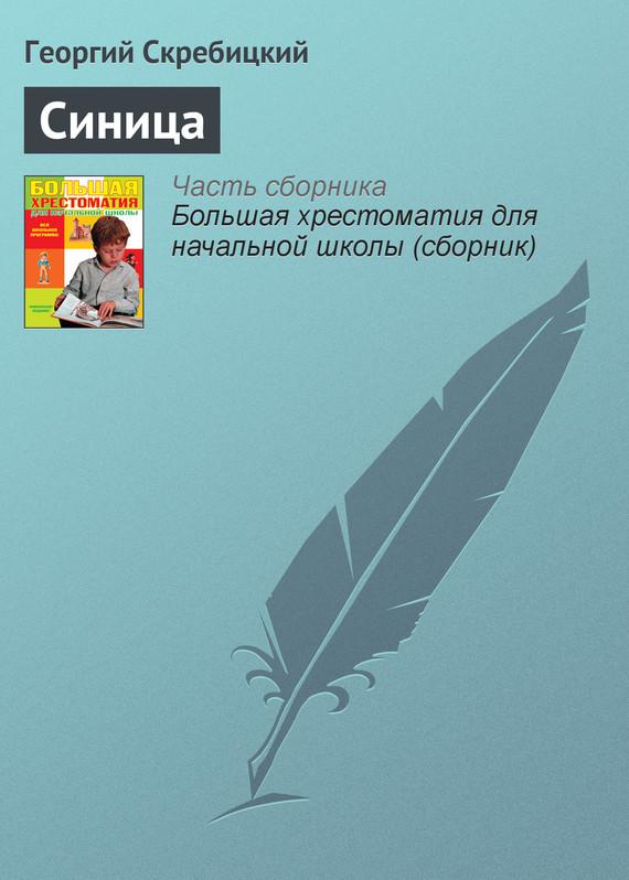 Георгий Скребицкий бесплатно