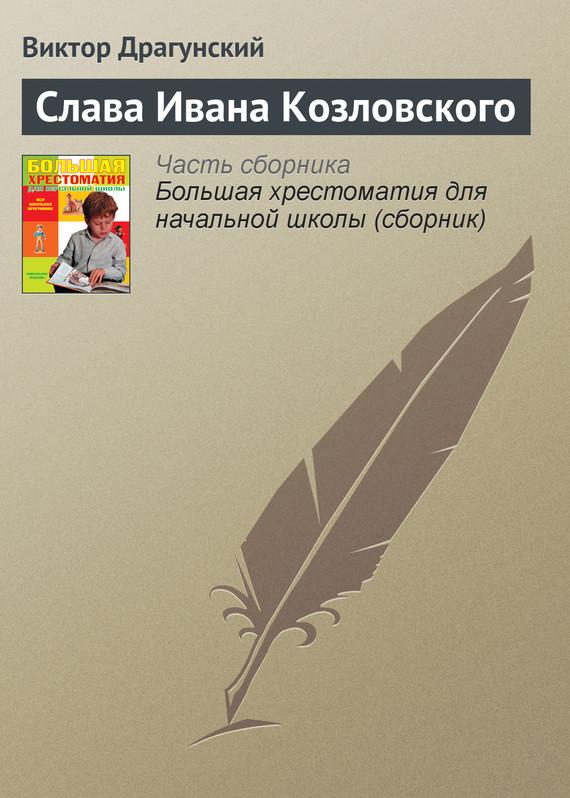 Слава Ивана Козловского развивается быстро и настойчиво