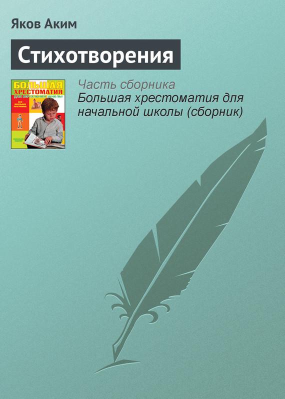 Стихотворения ( Яков Аким  )