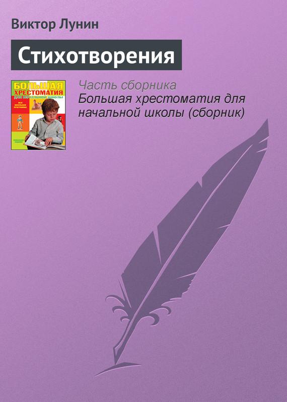 Виктор Владимирович Лунин Стихотворения капитан золотой лани