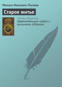 Пыляев, Михаил Иванович  - Старое житье