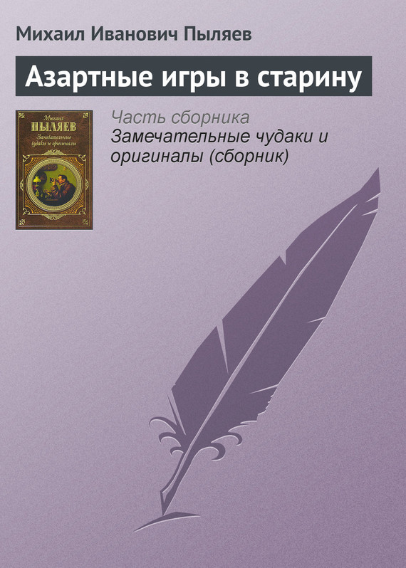 Скачать Азартные игры в старину бесплатно Михаил Иванович Пыляев