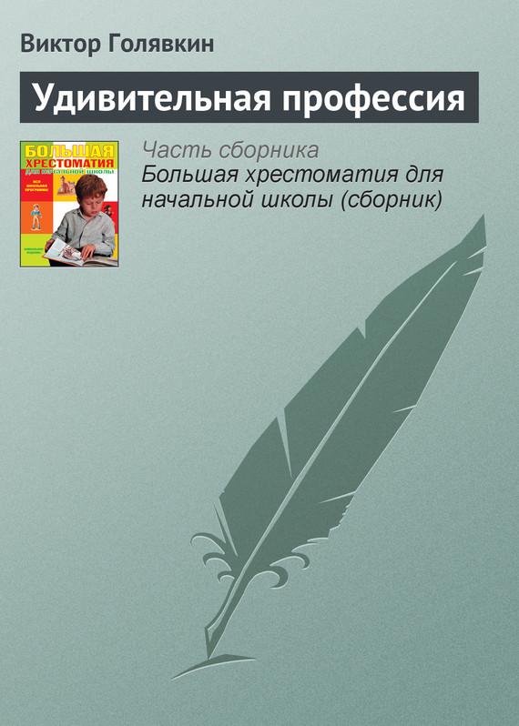 Виктор Голявкин Удивительная профессия к в бабаев что такое африка