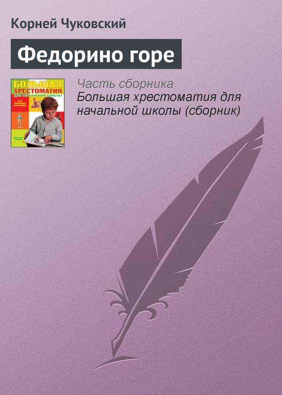 Корней Чуковский Федорино горе топоры хускварна в мурманске