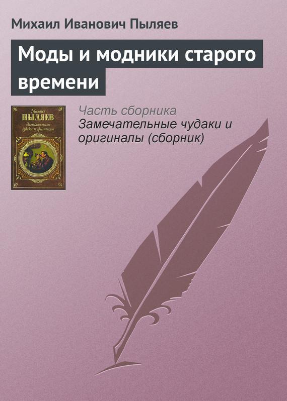 бесплатно Михаил Иванович Пыляев Скачать Моды и модники старого времени