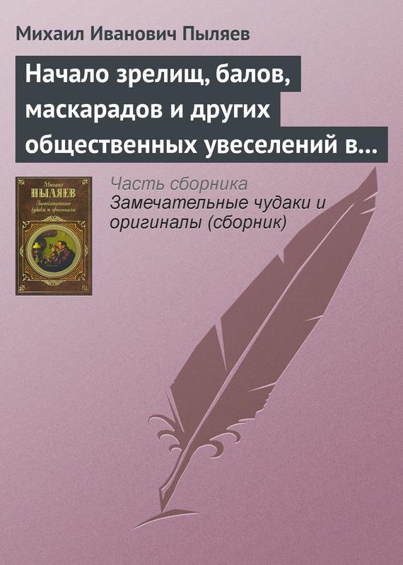 Начало зрелищ, балов, маскарадов и других общественных увеселений в России случается активно и целеустремленно