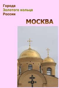 Отсутствует - Журнал русской культуры «Москва» №10/2013