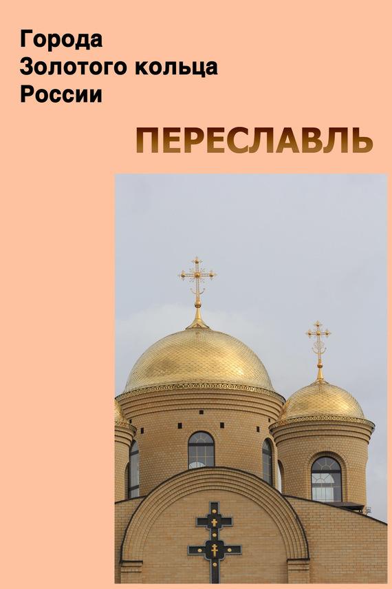 Скачать Автор не указан бесплатно Переславль