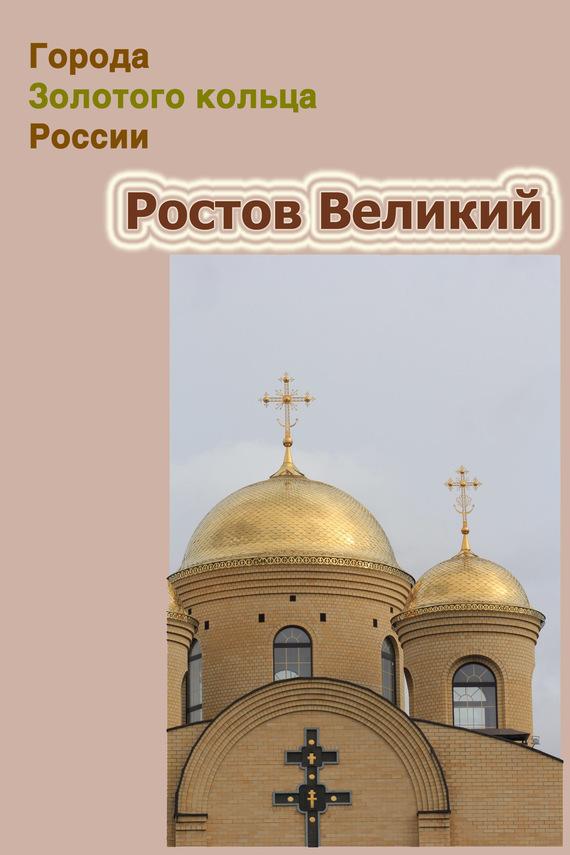 Скачать Автор не указан бесплатно Ростов Великий