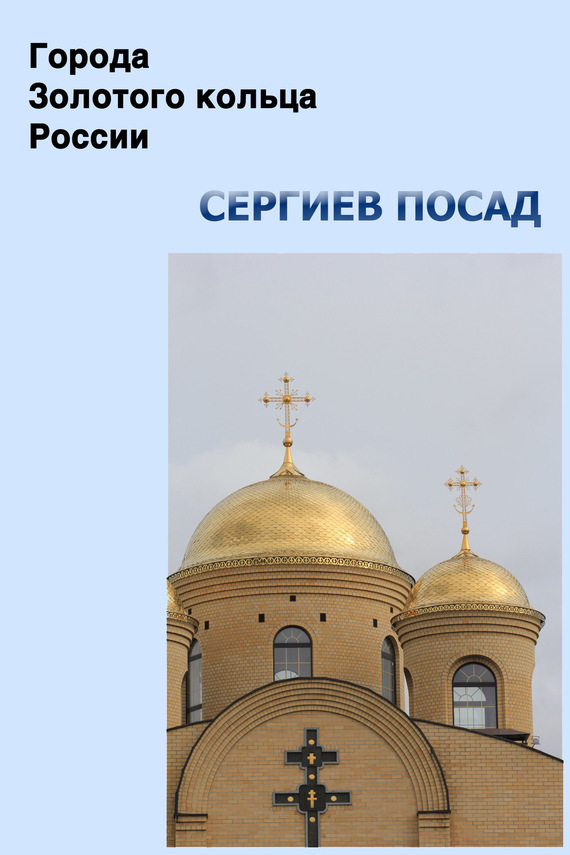 Илья Мельников - Сергиев Посад