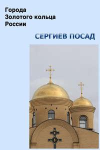 Отсутствует - Сергиев Посад