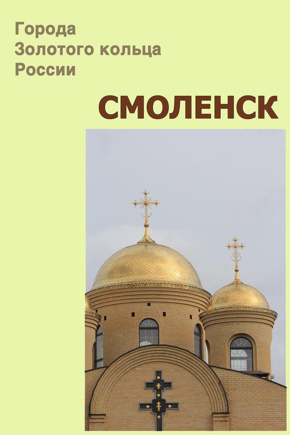бесплатно Автор не указан Скачать Смоленск