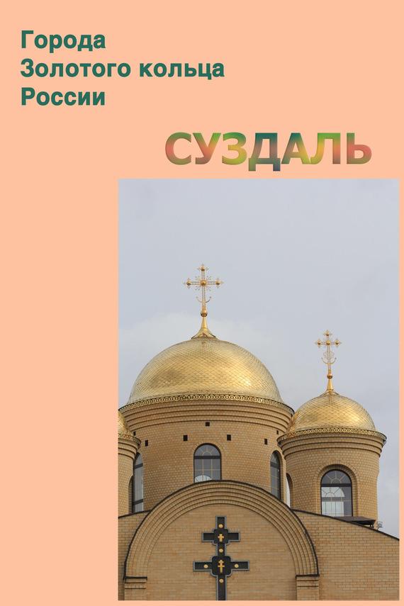 Отсутствует Суздаль елена имена женщин россии