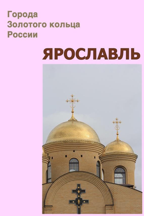 Скачать Ярославль бесплатно Автор не указан