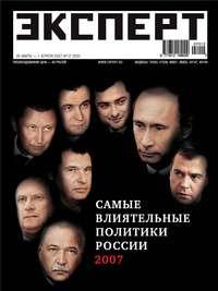 - Эксперт &#847012/2007