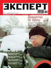 Отсутствует - Эксперт №10/2007