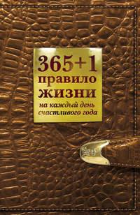 Балыко, Диана  - 365+1 правило жизни на каждый день счастливого года