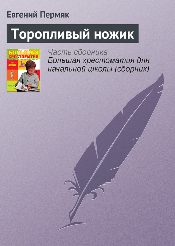Евгений Пермяк Торопливый ножик торопливый ножик