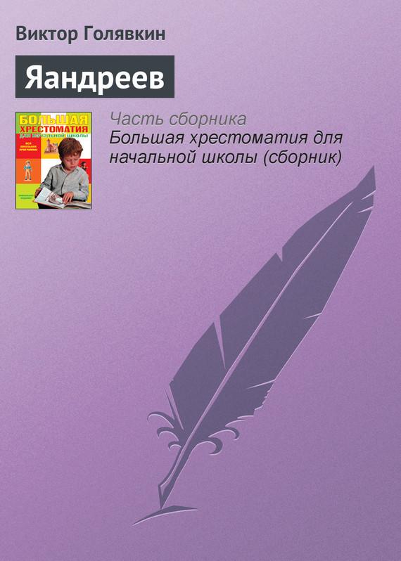 Виктор Голявкин Яандреев повесть временныхъ летъ по лаврентiевскому списку