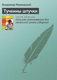 Маяковский, Владимир  - Тучкины штучки