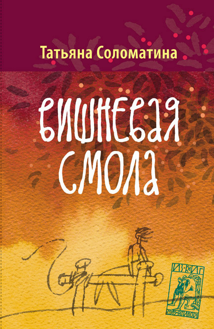 Вишнёвая смола - Татьяна Соломатина