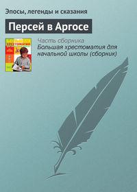 сказания, Эпосы, легенды и  - Персей в Аргосе