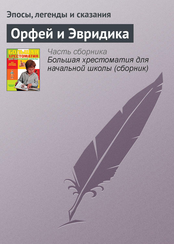 Орфей и эвридика скачать книгу бесплатно