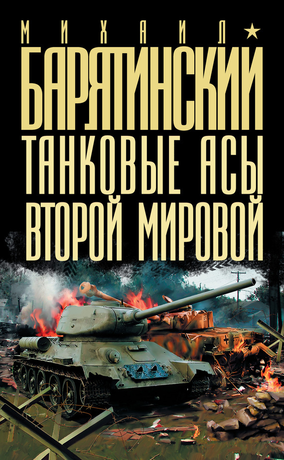 Танковые асы Второй Мировой изменяется быстро и настойчиво