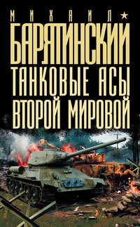 - Танковые асы Второй Мировой