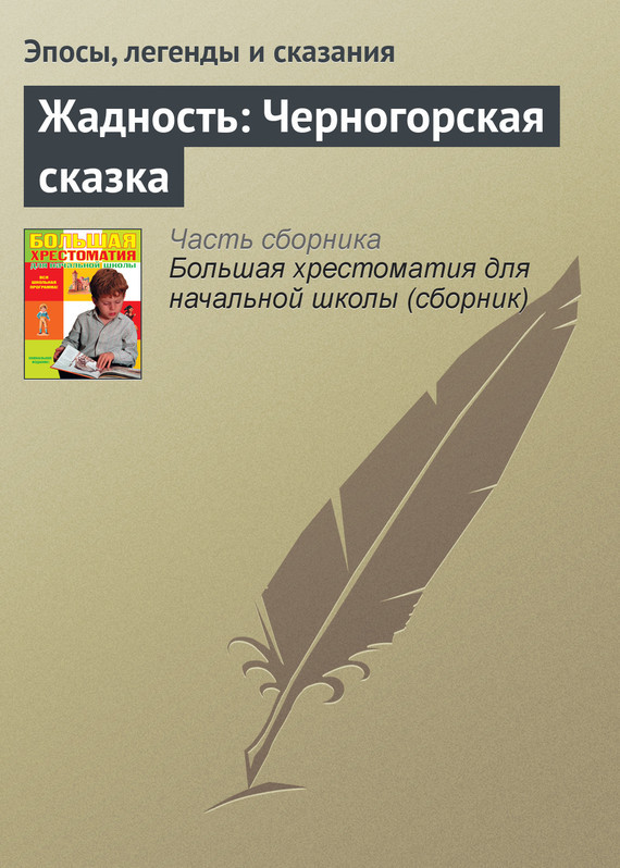 Скачать Жадность: Черногорская сказка быстро