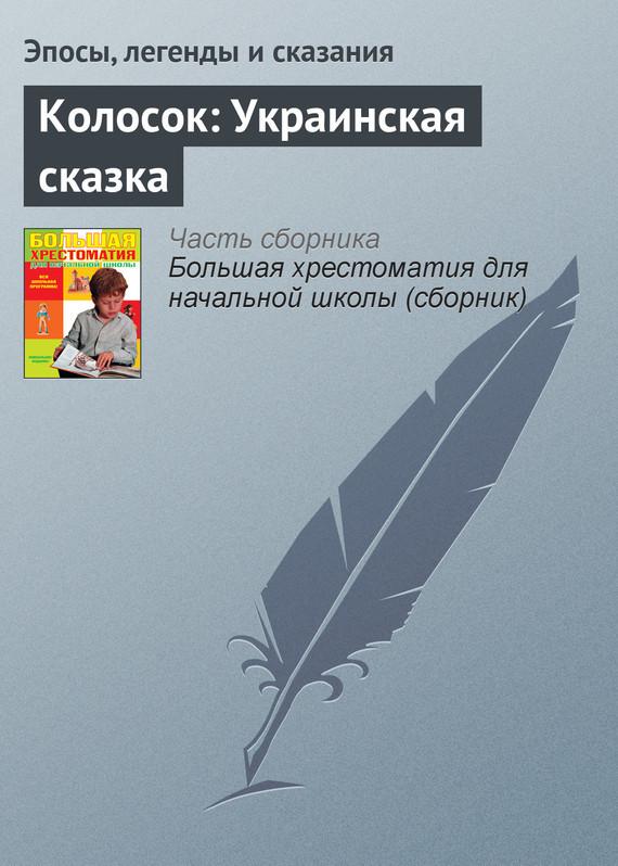 Разговор с ангелом хранителем читать книгу