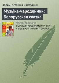 сказания, Эпосы, легенды и  - Музы́ка-чародейник: Белорусская сказка