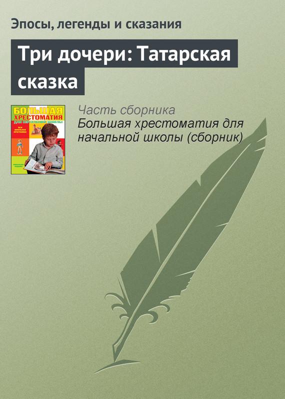 Эпосы, легенды и сказания Три дочери: Татарская сказка татарская чайная