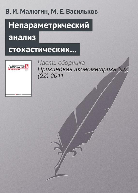 Обложка книги Непараметрический анализ стохастических систем с нелинейной функциональной неоднородностью, автор Малюгин, В. И.