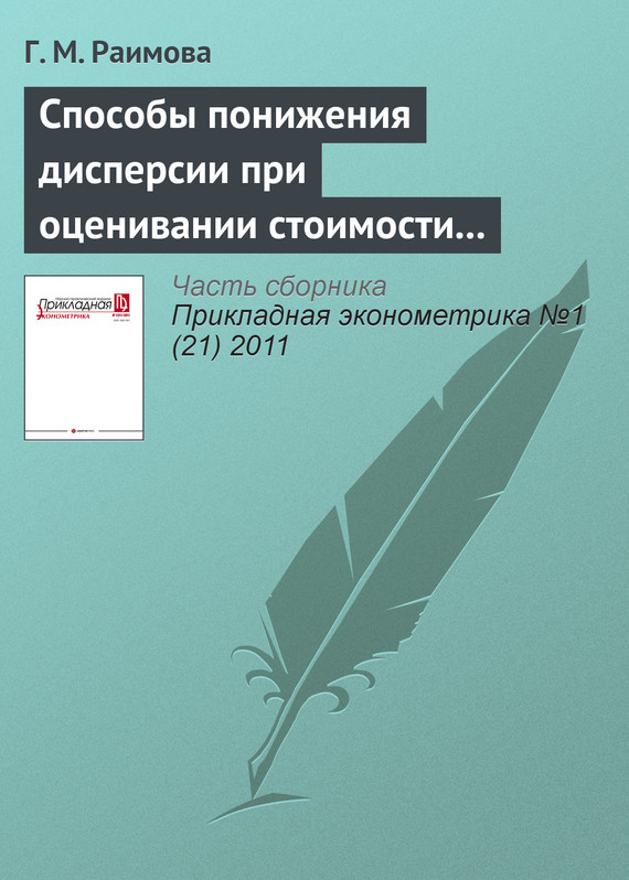 Г. М. Раимова Способы понижения дисперсии при оценивании стоимости погодных опционов