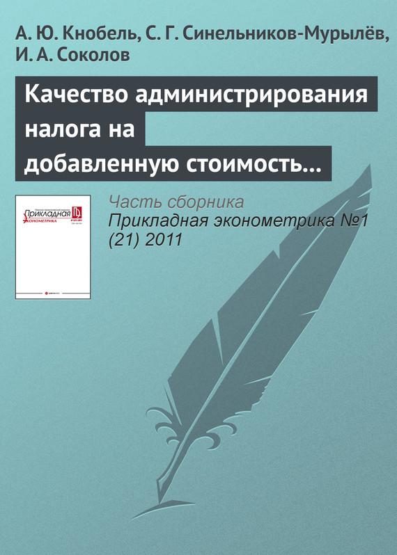 Качество администрирования налога на добавленную стоимость в странах ОЭСР и России развивается романтически и возвышенно